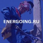 Энергоинжстрой  услуги электроснабжения