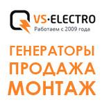 ВС-Электро - фирма по сбыту генераторов электричества