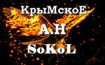 Крымское Агентство недвижимости Sokol