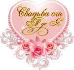 Интернет-магазин свадебных товаров и услуг Свадьба от А до Я