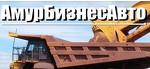 Группа компаний АмурБизнесАвто