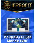 ifprofit