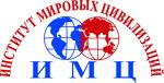 НАНО ВО «Институт мировых цивилизаций»