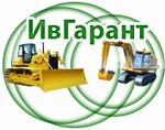 """ООО """"Ивгарант"""""""
