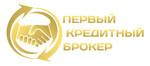 """ООО """"Первый Кредитный Брокер"""""""