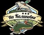 """Рыболовно-охотничья база семейного отдыха """"На Калиновке"""""""