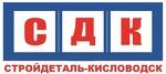 """ООО """"СДК"""" (Стройдеталь-Кисловодск)"""