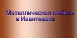 Металлическая мебель в Ивантеевке