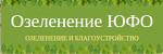 ОзеленениеЮФО
