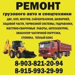 """Сервис грузового авто и спецтехники """"Максимыч"""""""