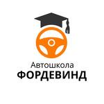 Автошкола Фордевинд
