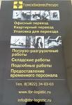 """Аутсорсинговая компания """"ТомскБизнесРесурс"""""""