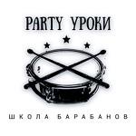 Школа Барабанов Party-Уроки
