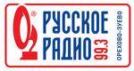 Русское Радио Орехово-Зуево 99,3 FM
