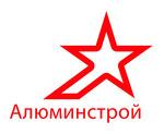 Алюминстрой филиал Новосибирск