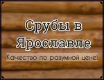 Срубы в Ярославле