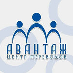 """Центр языковых переводов """"Авантаж"""""""