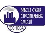"""Завод строительных материалов """"ОСНОВА"""""""