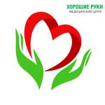 Медицинский центр «Хорошие Руки»