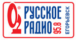 Русское радио Егорьевск 95,8 FM