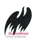 ООО «УК «Горное управление ПО «Возрождение»