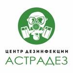 Центр дезинфекции Астрадез