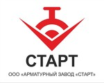 ООО «Арматурный завод «СТАРТ»