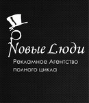 """Рекламное агентство """"Новые Люди"""""""