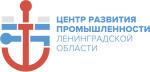 Центр развития промышленности Ленинградской области