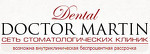 Стоматология Doctor Martin