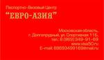 """Паспортно-визовый центр """"Евро-Азия"""""""