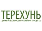 """Коттеджный поселок """"Терехунь"""""""