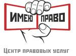 """Центр правовых услуг """"Имею право"""""""