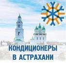 Кондиционеры Астрахань