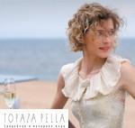 Торговая марка Topaza Pella
