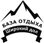 База отдыха Широкий дол