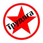 Компания Трудяга - оптовая торговля строительными материалами