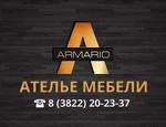 Армарио
