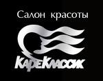 Салон красоты «Каре Классик»