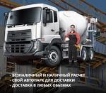 """Продажа бетона в Симферополе от компании """"Бетон Симф"""""""