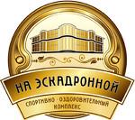 """Отель """"На Эскадронной"""""""