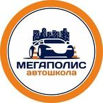 Автошкола Мегаполис