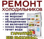 Ремонт холодильников Иглино на дому