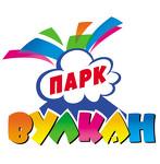 Развлекательный центр для детей «Вулкан Парк»