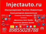injectauto