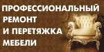 "ООО ""Ремонт мебели от профи"""