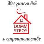 ДоммСтрой
