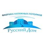 Фабрика натяжных потолков Русский дом