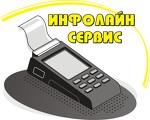 """""""Инфолайн Сервис"""", онлайн кассы 54-ФЗ"""