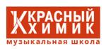 """Рок школа """"Красный химик"""""""